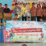 กิจกรรมวันเด็กแห่งชาติ 2562